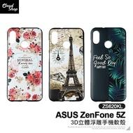 ZS620KL ASUS ZenFone 5Z Z01RD 3D立體浮雕 手機殼 保護殼 彩繪 防摔 保護套 A04F2