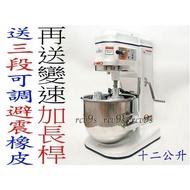 尚宏』 小林12公升攪拌機一桶三配件110v ( 小林攪拌機 比士邦8公升大一些 ,攪拌器  1/2hp )