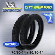 Michelin ยางนอกมอเตอร์ไซค์ 70/90-14 80/90-14 ลาย City Grip PRO (จุ๊ปเลส// ไม่ใช้ยางใน)