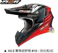 《中壢騎士堡》M2R X4.5 賽事越野帽 #15 消光黑紅