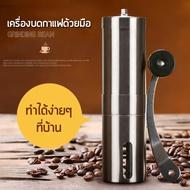 เครื่องบดเมล็ดกาแฟ เครื่องบดเมล็ดกาแฟมือหมุน เครื่องบดกาแฟด้วยมือแบบพกพา เครื่องทำกาแฟ - เครื่องบดเมล็ดกาแฟด้วยมือ บดกาแฟพกพา บดกาแฟมือ บดกาแฟมือหมุน  ที่บดกาแฟมือเซรามิค ที่บดกาแฟมือเซรามิก บดกาแฟสด ที่บดกาแฟ ที่บดกาแฟมือ ที่บดกาแฟพกพา ที่บดกาแฟสด