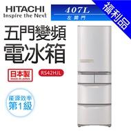 [福利品]【HITACHI 日立】407L五門變頻電冰箱-日本製一級能效 (RS42HJLSN)(左開門)