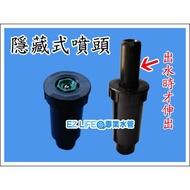 【EZ LIFE@專業水管】360度隱藏式噴頭 / 灑水器 (澆花 澆水 灑水 草皮 台灣製造)