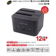 伽利略 USB3.1 Gen1 2.5/3.5雙SATA SSD硬碟拷貝機+HUB+讀卡機(CRU-015)