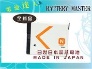 電池達人SONY NP-BN1/BN-1日製電池DSC-TX7.DSC-TX5.DSC-W320.W350.W310