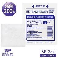 【勤達】(滅菌)3X3吋(6P)不織布Y型缺口紗布塊-2片裝x200包/袋/傷口敷料、醫療紗布、純綿紗布
