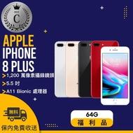 【Apple 蘋果】福利品 iPhone 8 PLUS 64G(無指紋感應)
