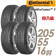德國馬牌 ECO5/CEC5 16吋經濟耐磨型輪胎 205/55R16 ECO5-2055516