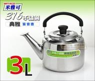 快樂屋♪ 米雅可 典雅 316不鏽鋼 笛音壺 3L【一體成型壺身】台灣製 茶壺 煮水壺 開水壺 可濾冰塊