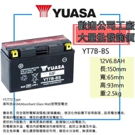 YUASA 湯淺電池 摩托車電池 YT7B-BS YAMAHA 噴射版專用