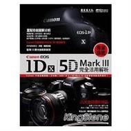 Canon EOS 1DX/ 5D Mark III完全活用