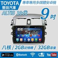 【不含工】2008-13 Toyota ALTIS 10代 專車專用 9吋 八核心 安卓機 8核心【禾笙科技】【禾笙科技】
