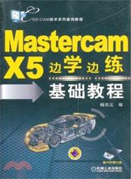 Mastercam X5邊學邊練基礎教程(簡體書)
