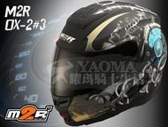 M2R安全帽|OX-2#3 時速表 消光黑銀 內藏鏡片 下巴可掀 OX2 可樂帽 耀瑪騎士生活機車部品