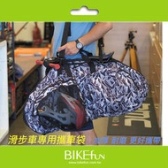 滑步車攜車袋 加厚 耐磨 7'oclock STRIDER/bixb/FirstBIKE/NORWE可用>BIKEfun