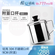 【ZEBRA 斑馬牌】304不鏽鋼口杯-附蓋 9CM 550CC(2A09L 鋼杯 水杯 馬克杯)