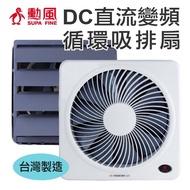 【勳風】12吋DC節能吸排扇(HF-B7212)