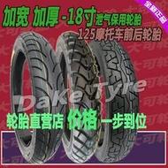 輪胎旗艦】-17寸摩托車外輪胎250/275/300/-17-18防滑彎梁車100/90/80-18厚