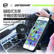 車用磁式支架(限時限量) peripower 磁吸式支架手機皮套保護殼組