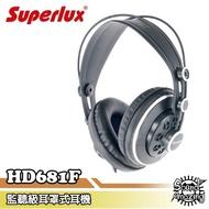 Superlux HD681F 監聽級耳罩式耳機