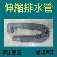 LG洗衣機排水管 伸縮排水管 L型排水管 三星 洗衣機排水管 【原廠】變頻專用