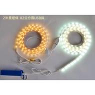 戶外防水led照明驅蚊軟燈條 / 2米長 +82公分USB公母插頭可以串連+ 收納袋 (可用手機充電插頭插110v插座)