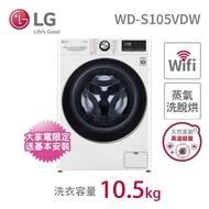 【LG 樂金】10.5公斤◆WiFi蒸氣洗脫烘變頻滾筒洗衣機(WD-S105VDW)