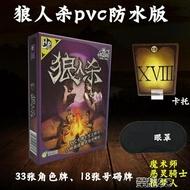 卡牌桌遊 狼人殺桌游PVC版防水卡牌版含號碼牌卡托眼罩新角色推理游戲 榮耀3c