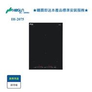 【豪山】IH-2075 連動IH微晶調理爐