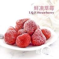 【莓果工坊】新鮮冷凍草莓(中國)