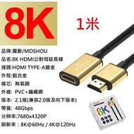 魔獸 MOSHOU HDMI 2.1版 公對母延長線 電腦 電視機 8K 60HZ 4K 120HZ HDR 1米