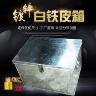 工具箱 大號白鐵皮工具鐵箱子長方形收納通用不銹鋼箱帶鎖加厚工業級定做【99購物節】