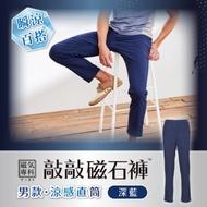 iFit 愛瘦身 磁気專科 敲敲磁石褲_男款 涼感直筒
