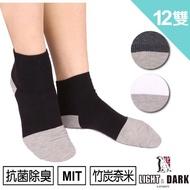 【LIGHT & DARK】回饋12入-MIT抗菌除臭竹炭襪(超值12雙組-127)