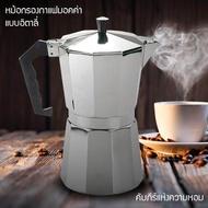 เครื่องชงกาแฟเอสเพรสโซ่   หม้อต้มกาแฟสด มอคค่า ขนาด150 ml กาต้มกาแฟสดเครื่องชงกาแฟสด แบบปิคนิคพกพา ใช้ทำกาแฟสดทานได้ทุกที หม้องชงกาแฟ Paris store