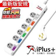 【iPlus+ 保護傘】PU-3665 6切6座3P延長線-6.3米(扁平插頭.防火.抗雷擊)