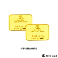 Jove gold 滿福金條-5台錢*二(共壹台兩)