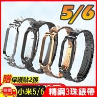 [贈保護貼2張]小米手環5/6威尼斯精鋼三珠錶帶腕帶金屬錶帶 替換錶帶