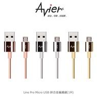 強尼拍賣~ Avier Line Pro Micro USB 極速 鋅合金編織線 鋅合金 快速充電 編織線 1M