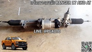 แร็คพวงมาลัยเพาเวอร์ ฟอร์ดแรนเจอร์ FORD RANGER ปี 2017 AWD AT (1 เส้น)