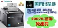 【歐菲斯辦公設備】TSP143 III 熱感式 感熱式 出單機 POS 印表機 Ubereats 專用 (含稅含運費) 另有foodpanda版本