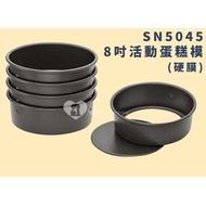●樂烘焙●三能SN5045 8吋活動蛋糕模(硬模) 底部可拆