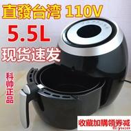 家用智能科帥空氣炸鍋無油薯條AF606液晶屏大容量臺灣電炸鍋110V