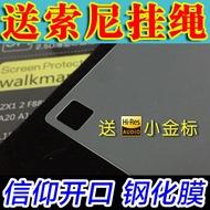 SONY索尼NW-ZX100 ZX1 ZX2 WM1A A35 37鋼化膜防爆玻璃貼膜