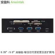 """光驅位機箱面板Type C擴展塢5.25""""3.5""""USB3.0讀卡器Esata擴展面板-"""