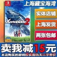 現貨任天堂Switch游戲 NS 異度之刃2 異度神劍2 中文 二手 游戲卡