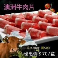 【冷凍滿2000免運】牛肉片 豬肉片 羊肉片 200g