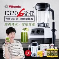 【Vita-Mix】全食物調理機E320全配雙杯組-白(陳月卿推薦 官方公司貨)