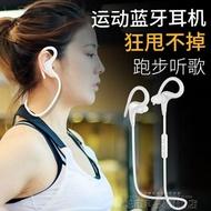 運動耳機 無線運動藍芽耳機雙耳入耳塞掛耳式小米vivo華為oppo立體聲通用型  DF 科技旗艦店
