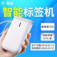 台灣現貨 精臣 D11 全自動標籤貼紙機 姓名貼 標籤機 口袋標籤機
